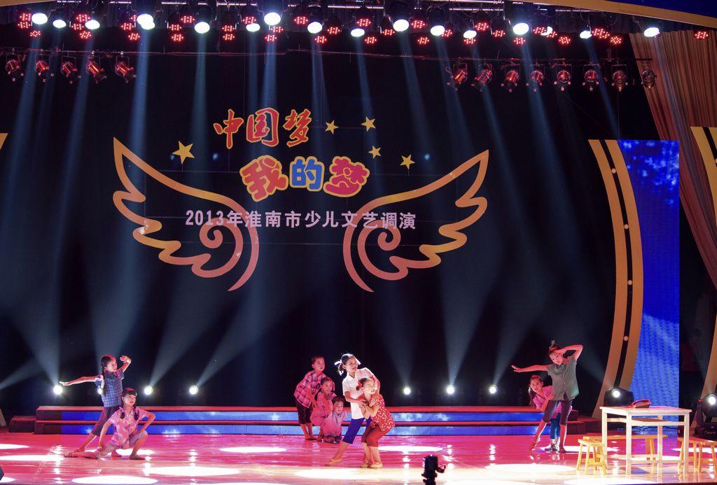 《中国梦 我的梦》2013淮南市少儿文艺调演(一)